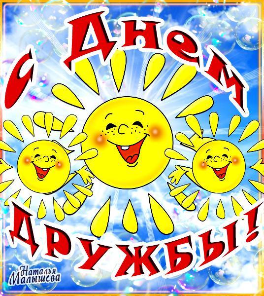 Поздравления с днем дружбы всех народов